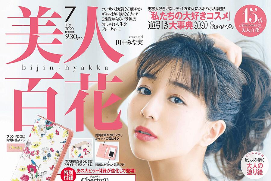 「美人百花」7月号に当院が掲載されました